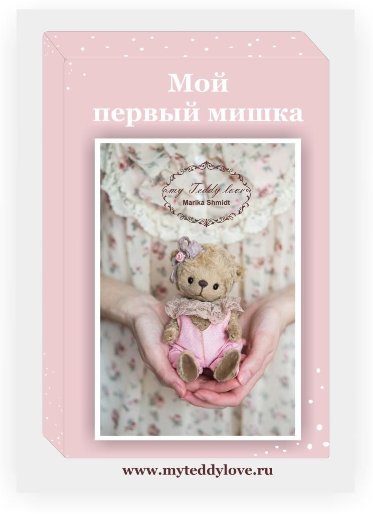 Обложка для мк Мишка
