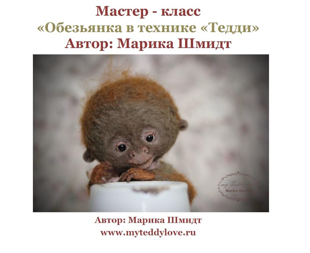 курс по обезьянке тедди Марика Шмидт