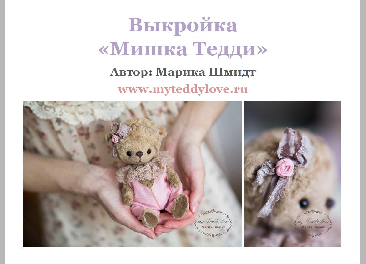 Выкройка Мишка Тедди от Марики Шмидт