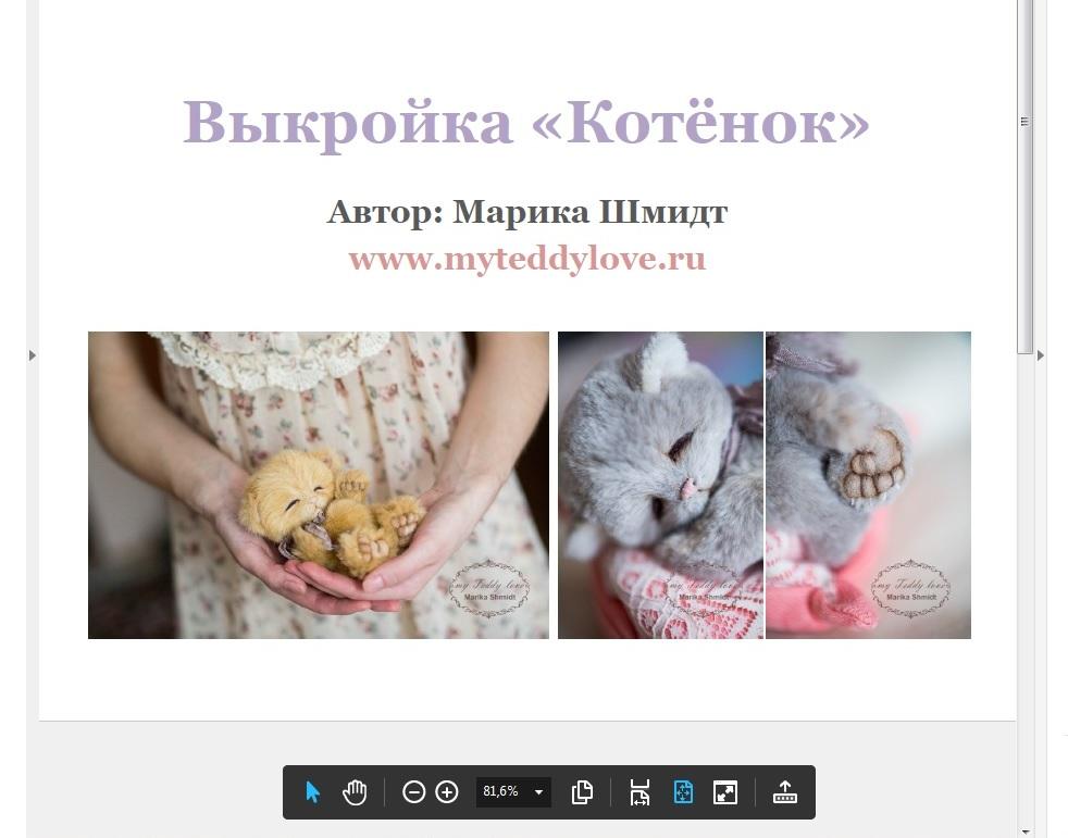 Авторская выкройка котенка тедди от Марики Шмидт
